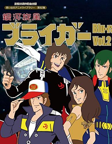 放送35周年記念企画 想い出のアニメライブラリー 第82集 銀河旋風ブライガ— Blu-ray  Vol.2