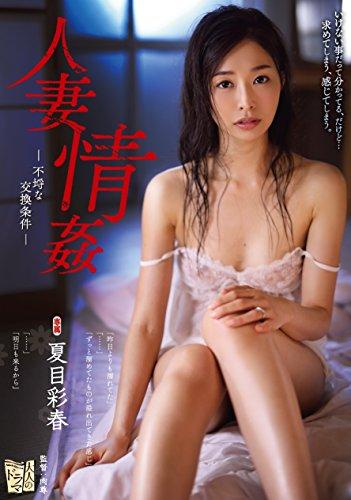 人妻情姦 アタッカーズ [DVD]