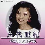 八代亜紀・ベスト アルバム