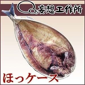 <妄想工作所> ほっケース (魚の干物ケース)