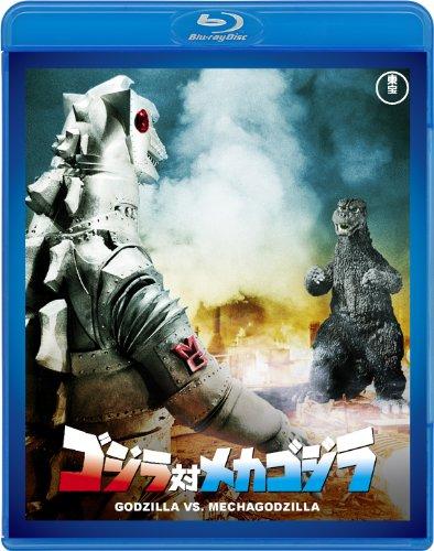 ゴジラ対メカゴジラ <東宝Blu-ray名作セレクション>