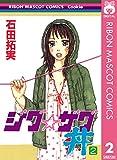ジグ☆ザグ丼 2 (りぼんマスコットコミックスDIGITAL)