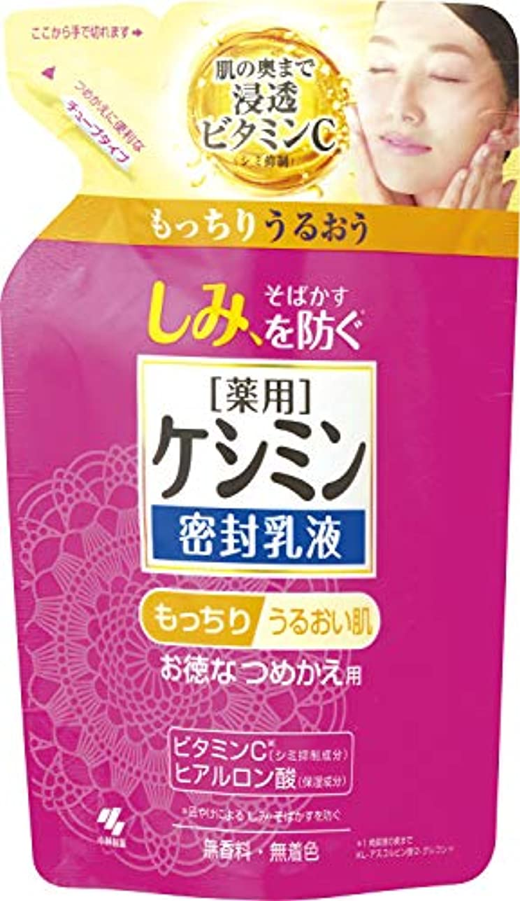 ケシミン密封乳液 詰め替え用 シミを防ぐ 115ml 【医薬部外品】