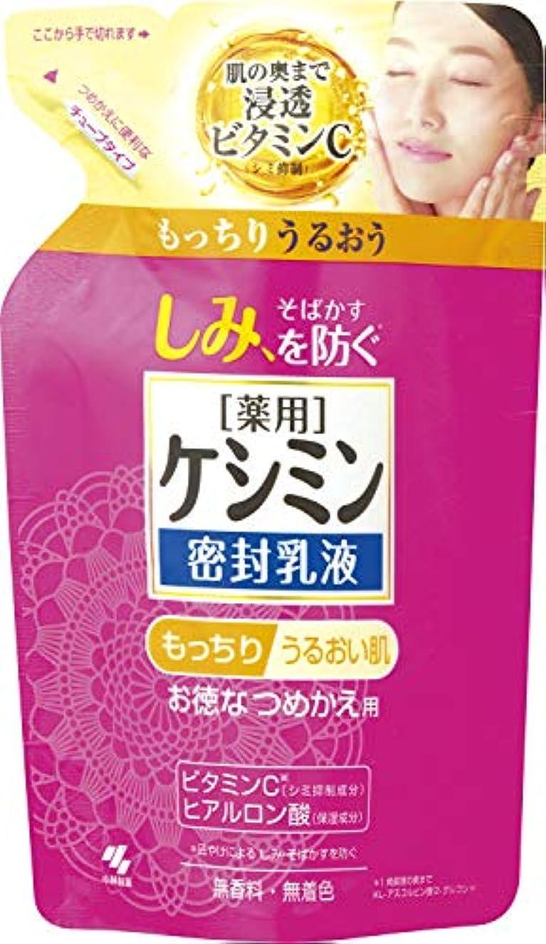 補充前奏曲土器ケシミン密封乳液 詰め替え用 シミを防ぐ 115ml 【医薬部外品】