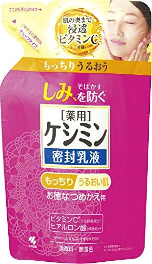 部分的に悪化させるチャーターケシミン密封乳液 詰め替え用 シミを防ぐ 115ml 【医薬部外品】