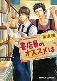 コミックス / 黒沢 椎 のシリーズ情報を見る