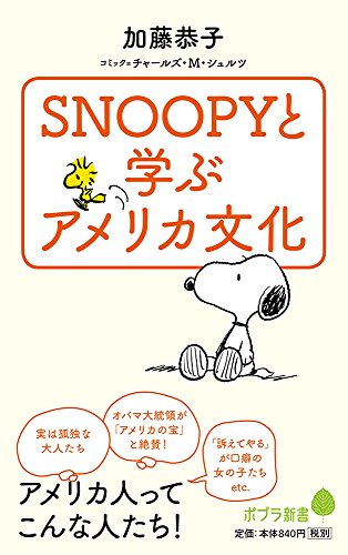 (102)SNOOPYと学ぶアメリカ文化 (ポプラ新書)の詳細を見る