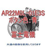 富士電機 照光押しボタンスイッチ AR・DR22シリーズ AR22M0L-01E3S 青 NN