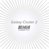 Galaxy Cluster 2