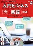 NHK CD ラジオ 入門ビジネス英語 2015年4月号