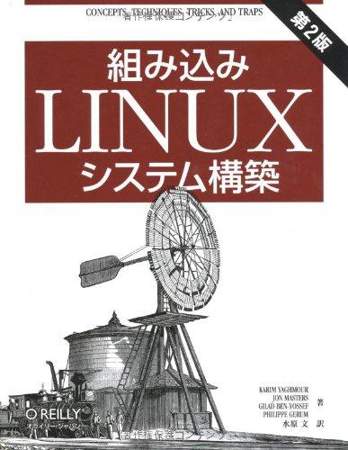 組み込みLinuxシステム構築 第2版の詳細を見る