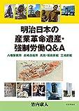 明治日本の産業革命遺産 強制労働Q&A