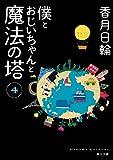 僕とおじいちゃんと魔法の塔 4 (角川文庫)