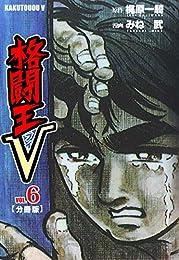 格闘王V【分冊版】6
