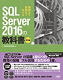 SQL Server 2016の教科書 開発編