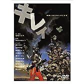 キレイ-神様と待ち合わせした女-2005 [DVD]