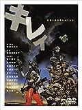 キレイ-神様と待ち合わせした女-2005[DVD]