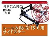 【左側用】[レカロRS-G/TS-G]HA36S アルト(スタンダード)用シートレール