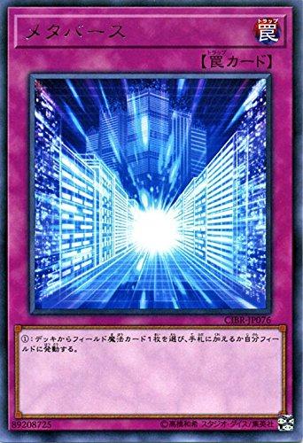 遊戯王/メタバース(レア)/サーキット・ブレイク