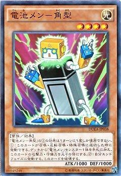 遊戯王/第9期/1弾/DUEA-JP038 電池メン-角型