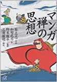 マンガ 禅の思想 (講談社+α文庫) 画像