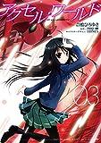 アクセル・ワールド03<アクセル・ワールド> (電撃コミックス)