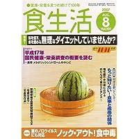食生活 2007年 08月号 [雑誌]