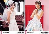 【太田奈緒】 公式生写真 AKB48 #好きなんだ 劇場盤 2種コンプ