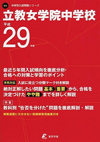 立教女学院中学校 平成29年度 (中学校別入試問題シリーズ)