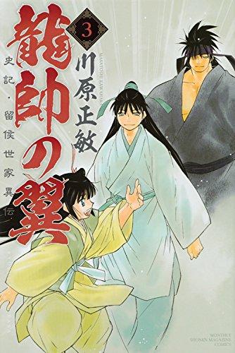 龍帥の翼 史記・留侯世家異伝(3) (講談社コミックス月刊マガジン)