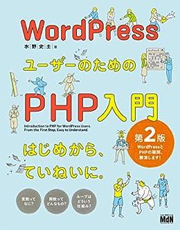 [水野 史土]のWordPressユーザーのためのPHP入門 はじめから、ていねいに。[第2版]