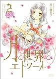 月と世界とエトワール: 2 (百合姫コミックス)