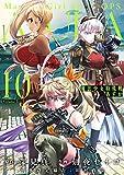 魔法少女特殊戦あすか 10巻 (デジタル版ビッグガンガンコミックス)