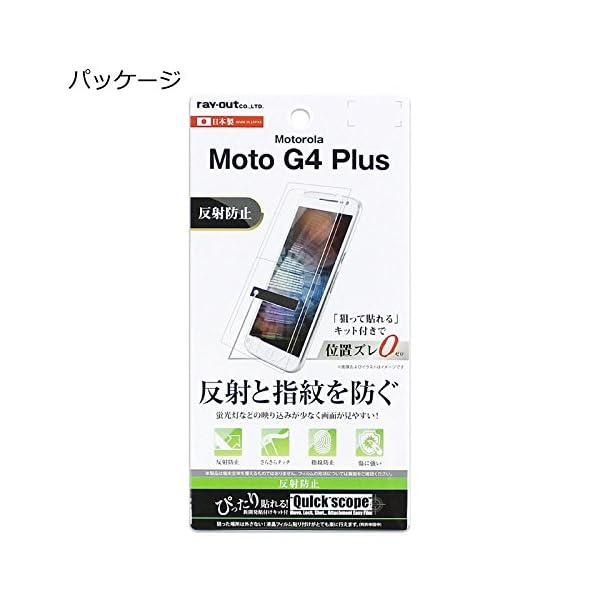 レイ・アウト Motorola Moto G4...の紹介画像3