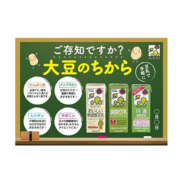 キッコーマン飲料 おいしい無調整豆乳の紹介画像8