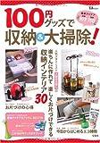 100円グッズで収納&大掃除! (TJ MOOK)