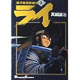 銀河戦国群雄伝ライ (4) (Dengeki comics EX)