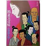 風来忍法帖 (角川文庫 緑 356-10)