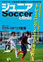Jr.サッカー 全国強豪クラブのマル秘練習法 (B・Bムック)