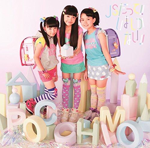 JSだって!! いましかない!! (初回限定盤)(DVD付き) - Pocchimo