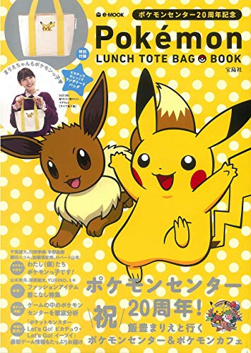 Pokemon LUNCH TOTE BAG BOOK (e-MOOK)