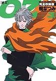 OZ 完全収録版 3 (花とゆめコミックス)