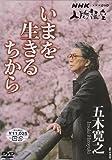 NHK人間講座 五木寛之 いまを生きるちから DVD-BOX[DVD]