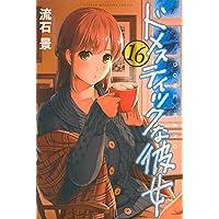 ドメスティックな彼女(16) (講談社コミックス)