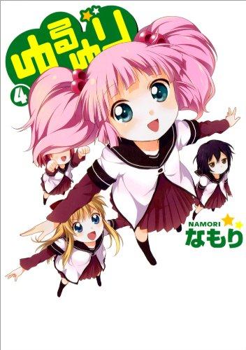 ゆるゆり: 4 (百合姫コミックス)の詳細を見る