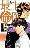 最上の命医 11 (少年サンデーコミックス)