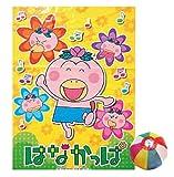 綿菓子袋 はなかっぱ(100入)  / お楽しみグッズ(紙風船)付きセット