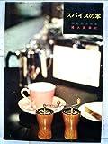 スパイスの本 (1961年) 画像