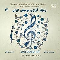 National Vocal Radifs of Iranian Music Vol. 12 (Avaz-e Bayat-e Tork) [並行輸入品]