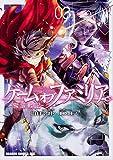 ゲーム オブ ファミリア-家族戦記- コミック 1-3巻セット